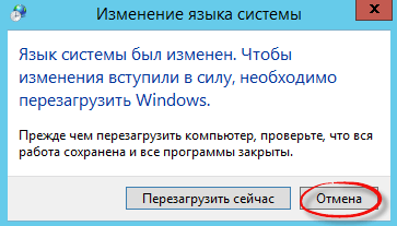 Kak-rusifitsirovat-Windows-Server-2012-R2-21.png